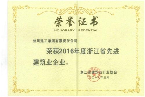2016年度浙江省先进建筑业企业
