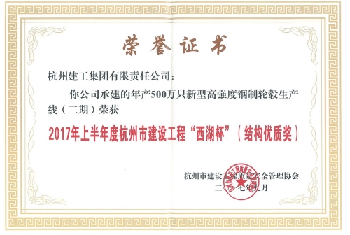 """2017年上半年度杭州(zhou)市建設工程(cheng)""""西湖(hu)杯""""(結構(gou)優質獎)——年產500萬只新(xin)型(xing)高強度鋼制輪轂(gu)生產線二期金固二期"""