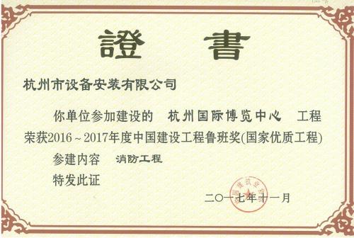 杭州国际博览中心消防工程