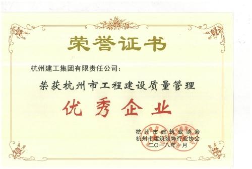 杭州(zhou)市工程(cheng)建設質量(liang)管理優秀企業(ye)