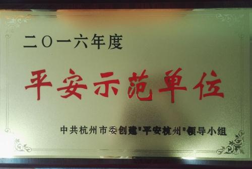 2016杭州(zhou)市平安示範單位