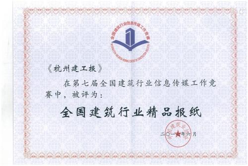 全國建築行業(ye)精品報紙