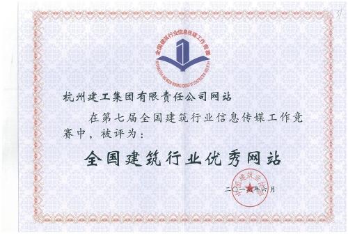 全國建築行業(ye)優秀網(wang)站