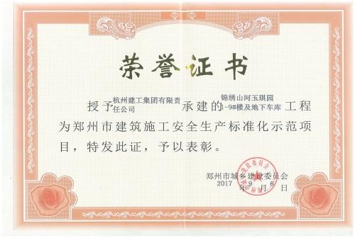 郑州市建筑施工安全生产标准化示范项目——锦绣山河玉琪园1-9楼及地下车库