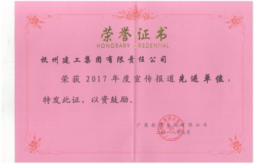 广厦2017年度宣传报道先进单位