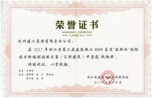 【企业荣誉】用好BIM技术 推动企业发展