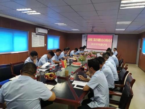 【管理纵横】APP贝博下载第四(安徽)分公司召开2019半年度生产会议