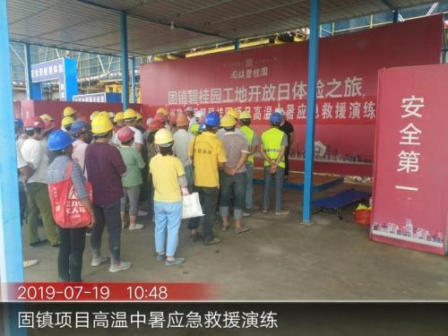 【一线投影】固镇碧桂园项目部举行高温中暑应急救援演练