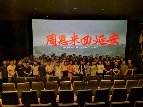 【党群园地】重温革命历史,牢记初心使命——杭安公司党委组织观看《周恩来回延安》电影活动