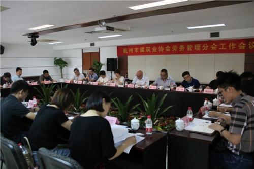 【行业协会】杭州市建筑业协会劳务管理分会工作会议在集团召开