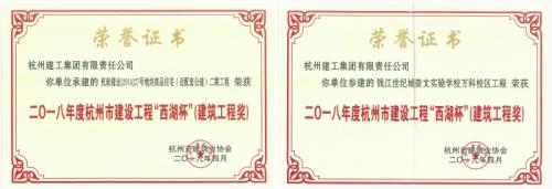 """【企业荣誉】再创佳绩 喜添双杯——杭州建工两项工程荣获""""西湖杯""""(建筑工程奖)"""