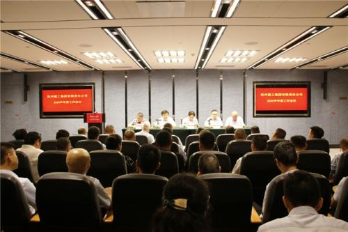 【重大会议】未来已来 拥抱变化 固本创新 再创佳绩——杭州建工集团顺利召开2020年半年度工作会议