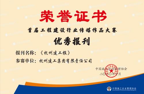 """【企业荣誉】《杭州建工报》荣获首届工程建设行业""""优秀报刊""""称号!"""