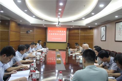 【重大会议】创新理念 突破经营 提质增效——杭安公司召开第二十一次股东会、七届董事会二次会议