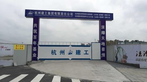 浙江省ballbet体育平台市稼南路道路改造提升工程项目