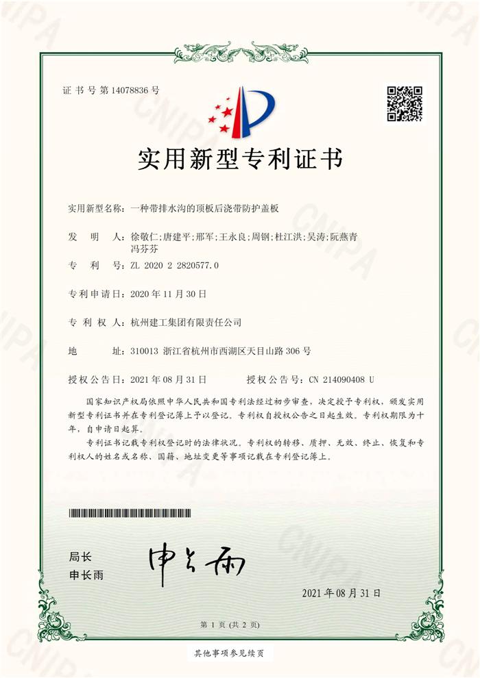 实用新型专利(ZL 2020 2 2820577.0)——-一种带排水沟的顶板后浇带防护盖板_页面_1.jpg